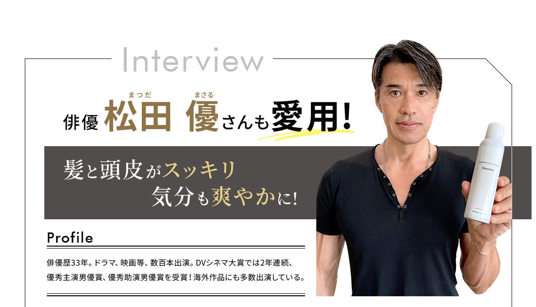 俳優 松田 優さんも愛用!
