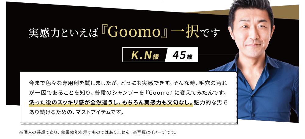 実感力といえば『Goomo』一択です